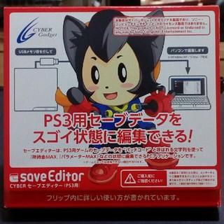 CYBER セーブエディター PS3用(その他)