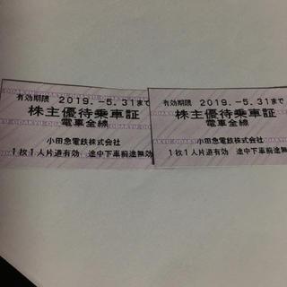 小田急 電鉄 株主優待 2枚 乗車券 (鉄道乗車券)