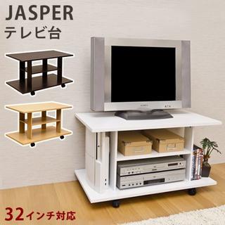 ★送料無料★ 大人気! キャスター付き JASPER テレビ台(リビング収納)