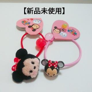 ディズニー(Disney)の【新品未使用】Disney ツムツム ミニーマウス ヘアポニー2点セット♡(その他)