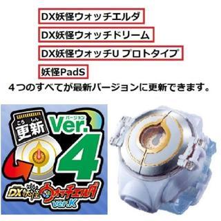 バージョン5 最新版 ★4つの最新版バージョン 更新用SD 妖怪ウォッチ(キャラクターグッズ)