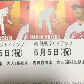 ヒロシマトウヨウカープ(広島東洋カープ)の広島東洋カープ チケット GW 5月5日(野球)