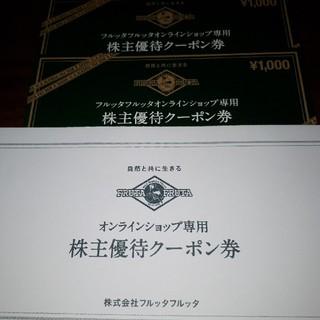 フルッタフルッタ 株主優待クーポン券(ショッピング)