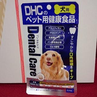 ディーエイチシー(DHC)のDHC 犬用 デンタルケア サプリメント(犬)
