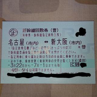 ジェイアール(JR)の新幹線回数券 名古屋~大阪(鉄道乗車券)