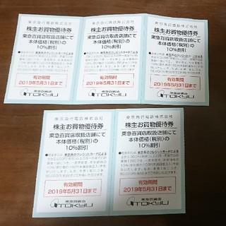 東急百貨店10%割引株主お買い物優待券 5枚(ショッピング)