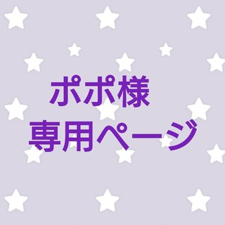 ポポ様 専用 その2(バッグ)