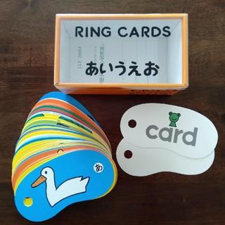 あいうえおカード こどもずかんカード(知育玩具)