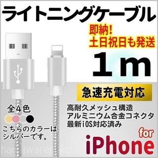 アイフォーン(iPhone)のiPhone ライトニングケーブル 1m 充電器 シルバー 急速充電対応(バッテリー/充電器)