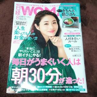 ニッケイビーピー(日経BP)の日経WOMAN 2018年8月号(ビジネス/経済)