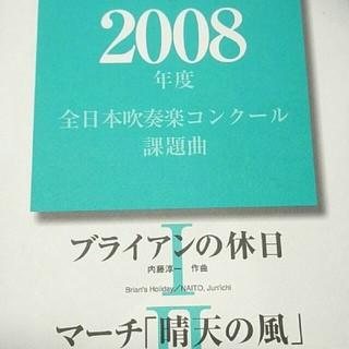 絶版  2008年吹奏楽コンクール課題曲1&2(クラシック)