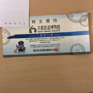 ジェイアール(JR)の京都博物館割引き券(美術館/博物館)