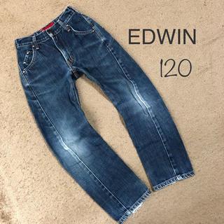 エドウィン(EDWIN)のEDWIN立体デニムパンツ☆120㎝(パンツ/スパッツ)