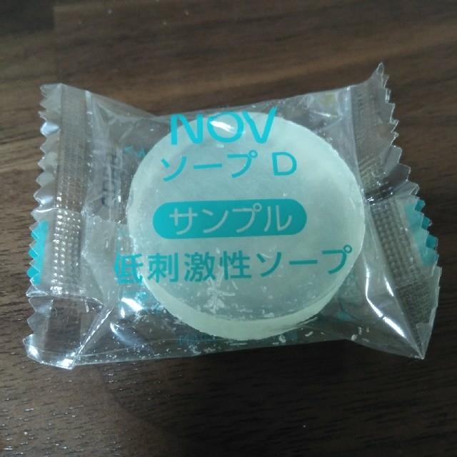 NOV(ノブ)のノブ石鹸&コラージュD セット コスメ/美容のキット/セット(サンプル/トライアルキット)の商品写真