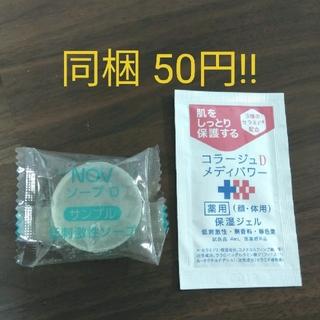 ノブ(NOV)のノブ石鹸&コラージュD セット(サンプル/トライアルキット)