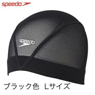 スピード(SPEEDO)のSPEEDO(スピード)メッシュスイムキャップ(マリン/スイミング)