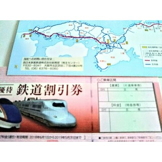 ジェイアール(JR)の【追跡有 匿名配送】⭐️JR 西日本 株主優待割引券⭐️ (鉄道乗車券)