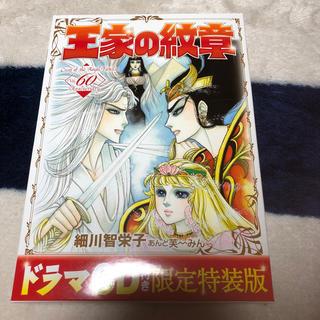 アキタショテン(秋田書店)の王家の紋章ドラマCD付き60(少女漫画)