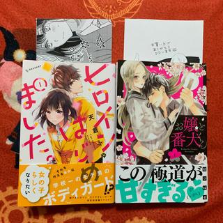 少女漫画 新刊2冊セット(少女漫画)