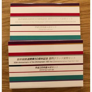 ジェイアール(JR)の新幹線鉄道開業50周年記念 百円クラッド貨幣 2セット(貨幣)