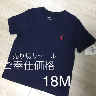 ポロラルフローレン(POLO RALPH LAUREN)のラルフローレン ポニー ネイビー Tシャツ 18M  85(Tシャツ)