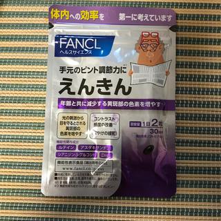 ファンケル(FANCL)のえんきん 30日分 FANCLサプリ(その他)