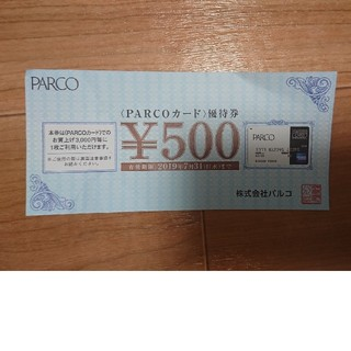 PARCO 優待券 500円分(ショッピング)