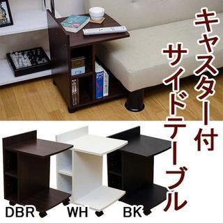 送料無料!キャスター付き サイドテーブル BK/DBR/WH 収納(リビング収納)