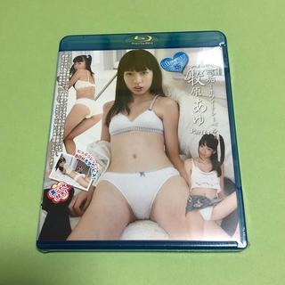 新品 牧原あゆ 純真無垢 Part14 Blu-ray(その他)