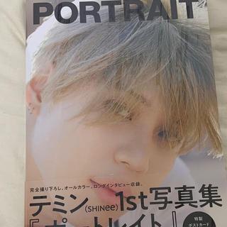 シャイニー(SHINee)のテミン 写真集「PORTRAIT」(アート/エンタメ)