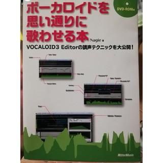 ボーカロイドを思い通りに歌わせる本  (DVD-ROM付)