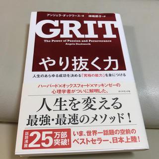 ダイヤモンドシャ(ダイヤモンド社)のGRIT やり抜く力(ビジネス/経済)