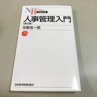 ニッケイビーピー(日経BP)の人事管理入門(ビジネス/経済)