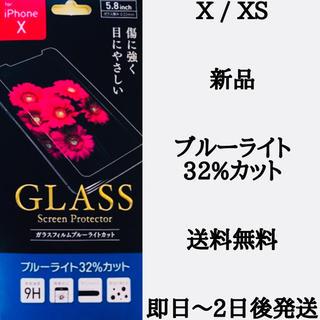 iPhoneX/XS強化ガラスフィルム