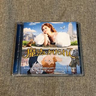 ディズニー(Disney)のCD ♡魔法にかけられて♡(映画音楽)