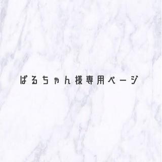 ぱるちゃん様専用ページ(ウェルカムボード)