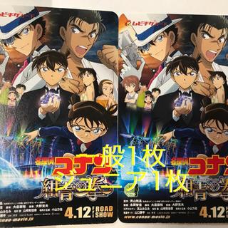 『名探偵 コナン 紺青の拳(こんじょうのフィスト)』前売 ムビチケ(邦画)