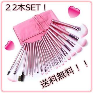 化粧ブラシ 22本セット メイクブラシ 可愛いピンク専用収納ケース付(コフレ/メイクアップセット)
