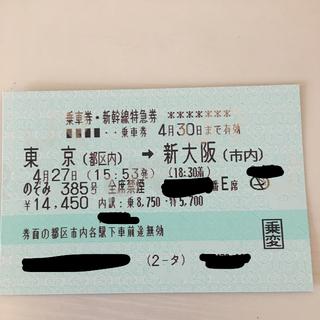 ジェイアール(JR)のGW初日!指定席窓際チケット 東京〜新大阪(鉄道乗車券)