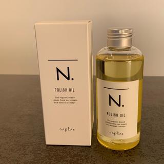 ナプラ(NAPUR)のナプラ N. エヌドット ポリッシュオイル 150ml(ヘアワックス/ヘアクリーム)