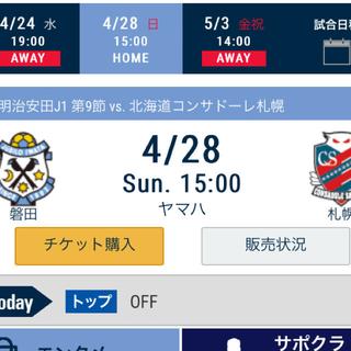 ジュビロ磐田 チケット2枚(サッカー)