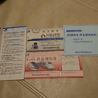 ジェイアール(JR)のJR西日本 株主優待   (鉄道乗車券)