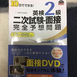 オウブンシャ(旺文社)の英検2級 二次試験 問題集(語学/参考書)