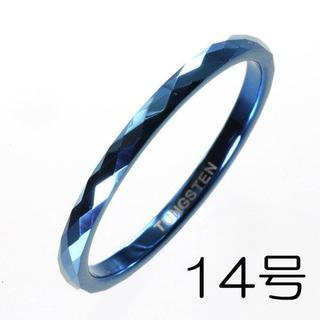 ダイヤモンド状にカットされたタングステンリング(指輪)ブルーカラーです。 14号(リング(指輪))