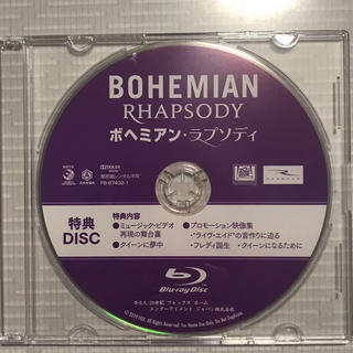 クイーン ボヘミアン・ラプソディ特典CD(外国映画)