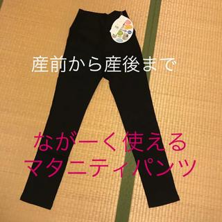 新品 fairy 犬印 ながーく使えるマタニティパンツ  Mサイズ 黒(マタニティボトムス)