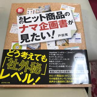 ダイヤモンドシャ(ダイヤモンド社)の新 あのヒット商品のナマ企画書が見たい!(ビジネス/経済)