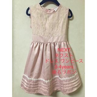 ネクスト(NEXT)のNEXT ネクスト ドレス ワンピース ピンク 105-115(ワンピース)