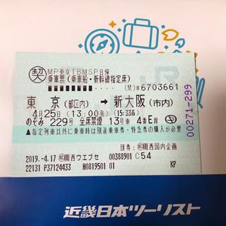 4/25(木)東京→新大阪 新幹線チケット(鉄道乗車券)