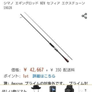 シマノ(SHIMANO)のセフィアエクスチューン S902M Sephia XTUNE(ロッド)